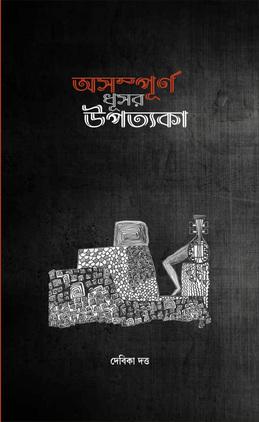 Birutjatio.org_Asampurna Dhusar Upatyaka