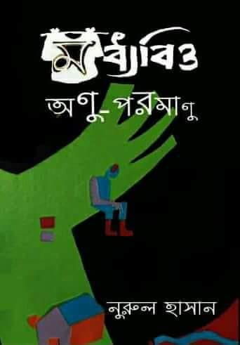 Birutjatio.org_ Madhyabitta Anu Paramanu