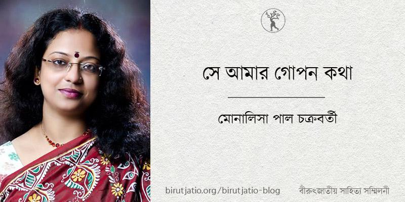 Monalisa-@-Blog
