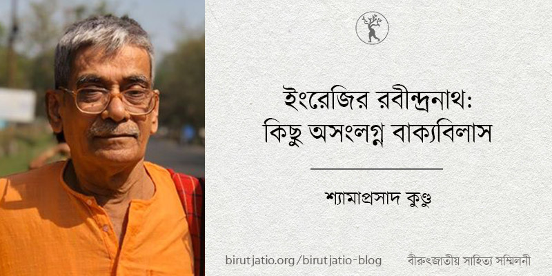 Shyamaprasad-@-Blog